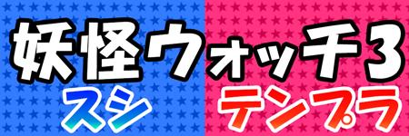 妖怪ウォッチバスターズ3 スシ/テンプラ攻略